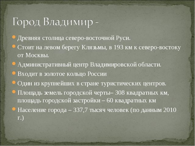 Древняя столица северо-восточной Руси. Стоит на левом берегу Клязьмы, в 193 к...