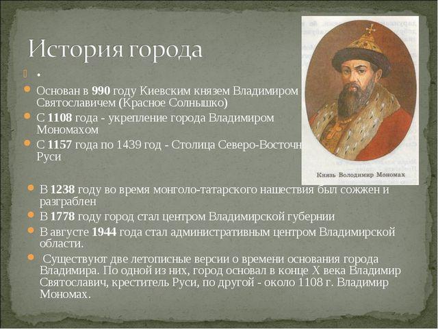 • Основан в 990 году Киевским князем Владимиром Святославичем (Красное Солныш...