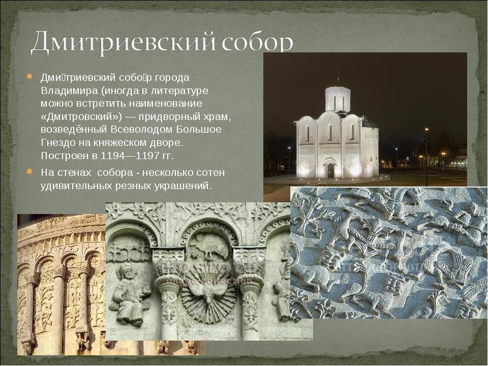 Дми́триевский собо́р города Владимира (иногда в литературе можно встретить на...
