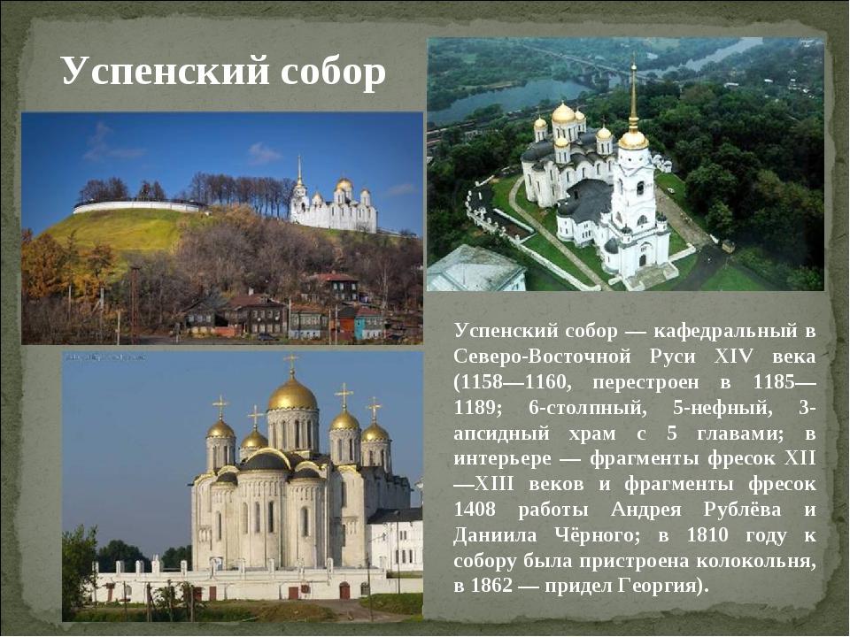 Успенский собор — кафедральный в Северо-Восточной Руси XIV века (1158—1160, п...