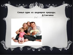 Семья- один из шедевров природы. Д.Сантаяна