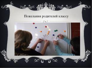 Пожелания родителей классу