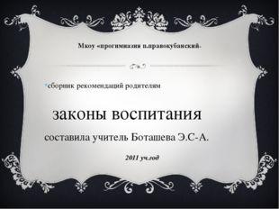 Мкоу «прогимназия п.правокубанский» сборник рекомендаций родителям законы вос