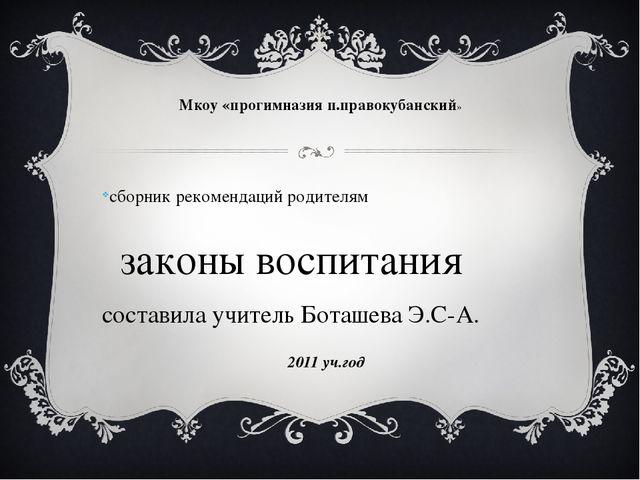 Мкоу «прогимназия п.правокубанский» сборник рекомендаций родителям законы вос...
