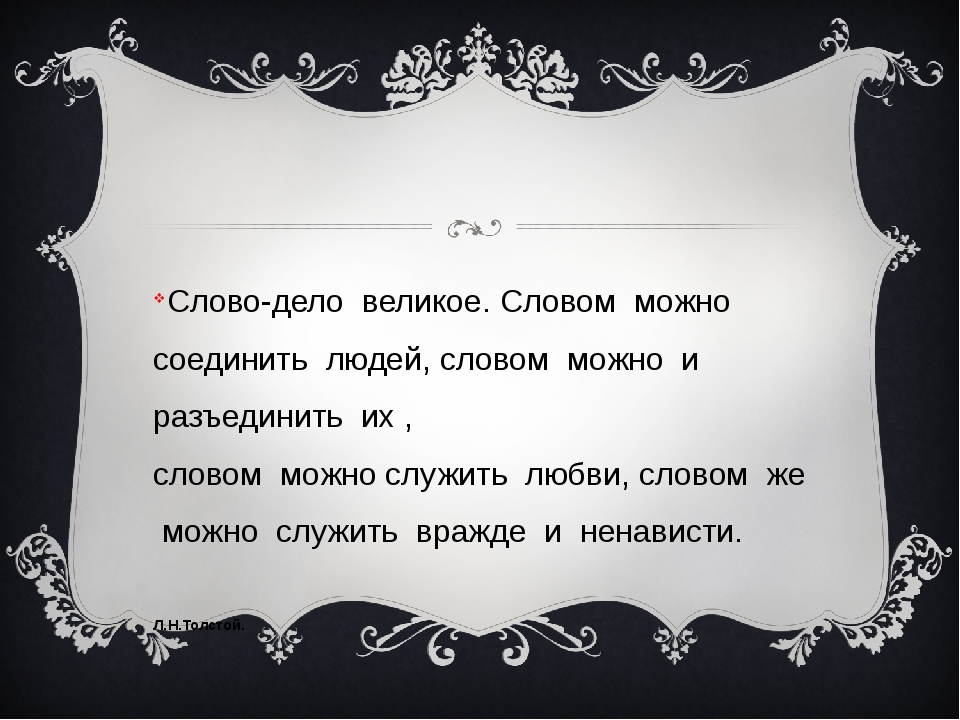 Слово-дело великое. Словом можно соединить людей, словом можно и разъединить...