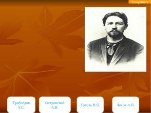 Грибоедов А.С. Островский А.Н. Гоголь Н.В. Чехов А.П. Родился в г.Таганроге,
