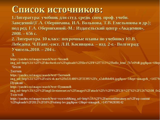 Список источников: 1.Литература: учебник для студ. средн. спец. проф. учебн....
