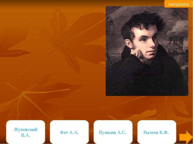 Является основоположником и самым ярким представителем романтизма в русской л...