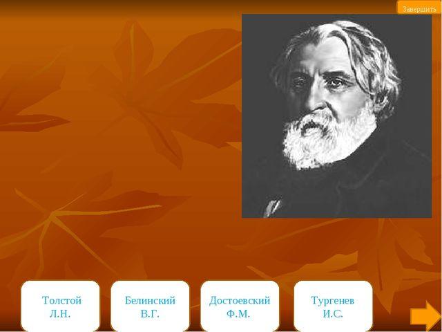 """Он сказал : """"Вся моя биография в моих сочинениях"""". Блестящий прозаик и поэт,..."""