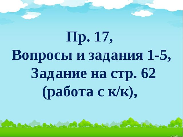 Пр. 17, Вопросы и задания 1-5, Задание на стр. 62 (работа с к/к),