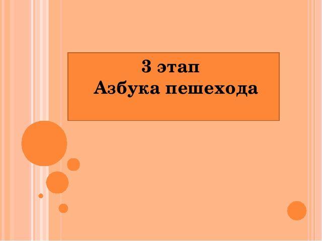 3 этап Азбука пешехода