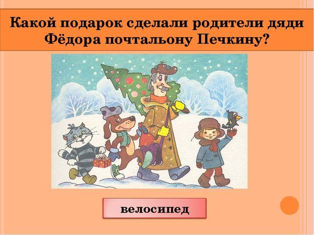 Какой подарок сделали родители дяди Фёдора почтальону Печкину?