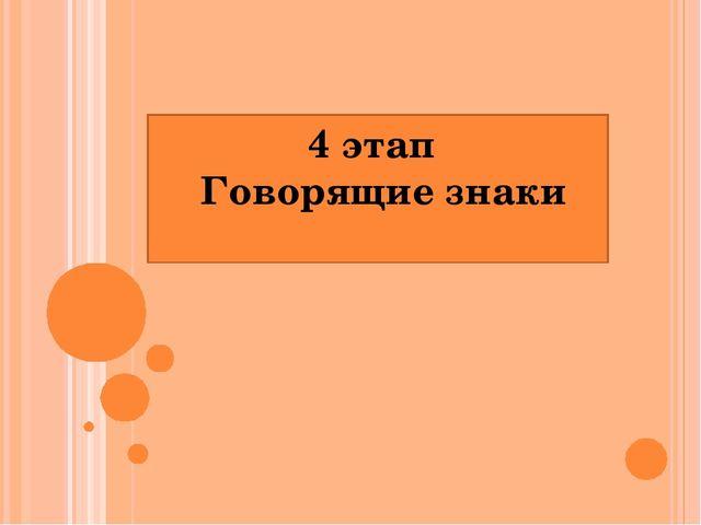 4 этап Говорящие знаки