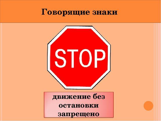 Говорящие знаки