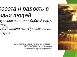 Красота и радость в жизни людей внеурочное занятие «Добрый мир», 3 класс, УМ