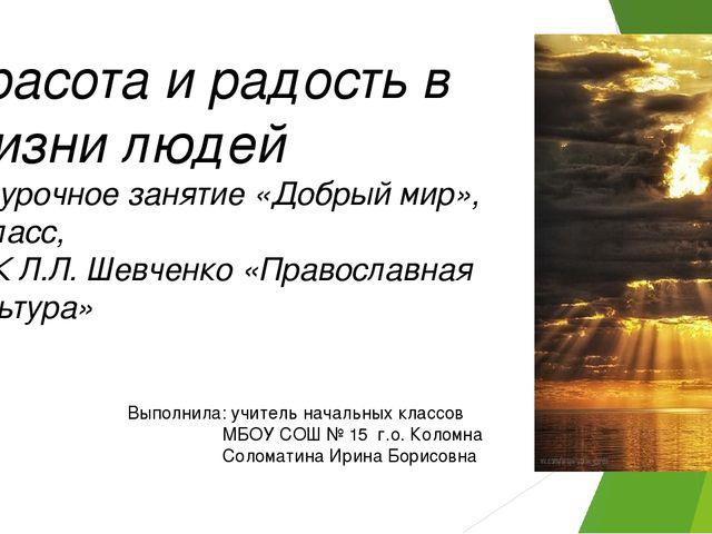 Красота и радость в жизни людей внеурочное занятие «Добрый мир», 3 класс, УМ...