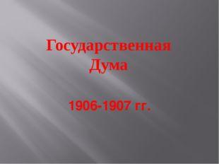Государственная Дума 1906-1907 гг.