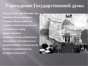 6 августа 1905 года Манифестом Николая II была учреждена Государственная дума