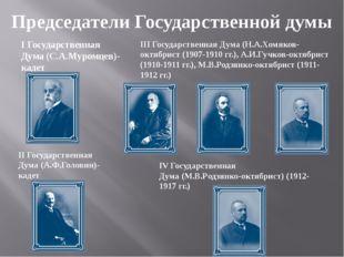 Председатели Государственной думы I Государственная Дума (С.А.Муромцев)- каде