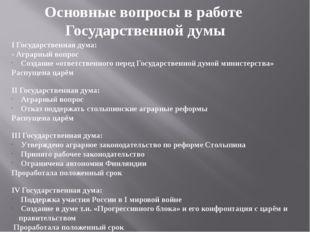 Основные вопросы в работе Государственной думы I Государственная дума: - Агра