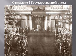 Открытие I Государственной думы