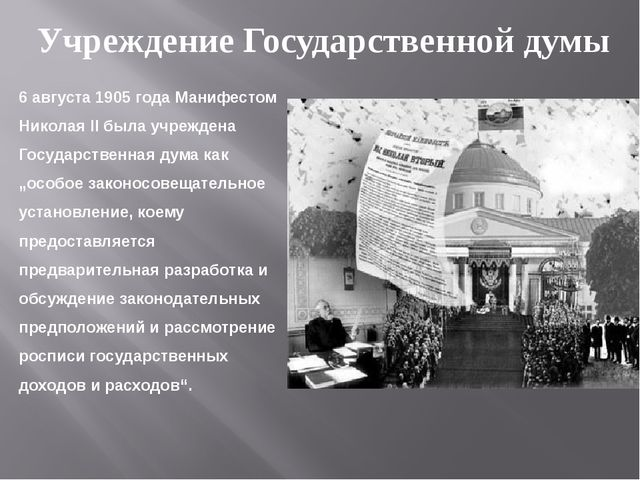 6 августа 1905 года Манифестом Николая II была учреждена Государственная дума...