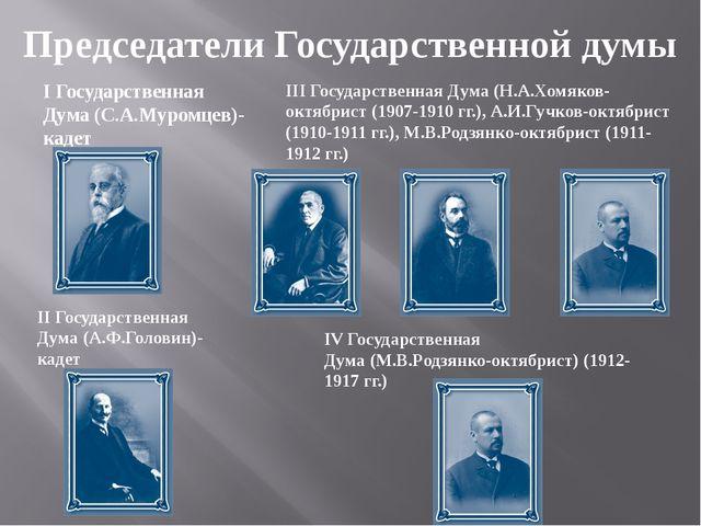Председатели Государственной думы I Государственная Дума (С.А.Муромцев)- каде...
