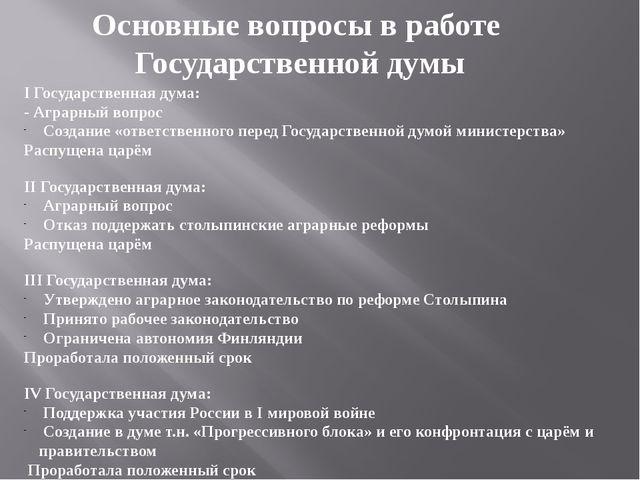 Основные вопросы в работе Государственной думы I Государственная дума: - Агра...