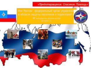 Мчс России - федеральный орган управления в области защиты населения и террит