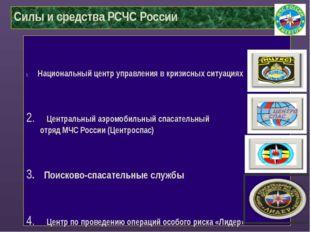 Силы и средства РСЧС России Национальный центр управления в кризисных ситуац