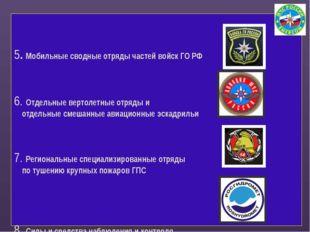 5. Мобильные сводные отряды частей войск ГО РФ 6. Отдельные вертолетные отря