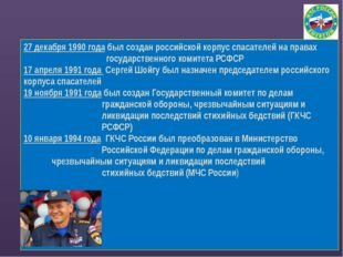 ИСТОРИЯ СОЗДАНИЯ МЧС РОССИИ 27 декабря 1990 года был создан российской корпу