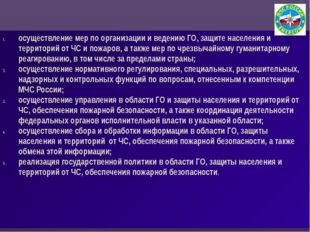 Основные Задачи МЧС России: осуществление мер по организации и ведению ГО, з