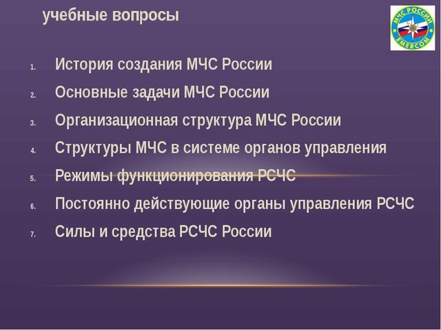 учебные вопросы История создания МЧС России Основные задачи МЧС России Орг...