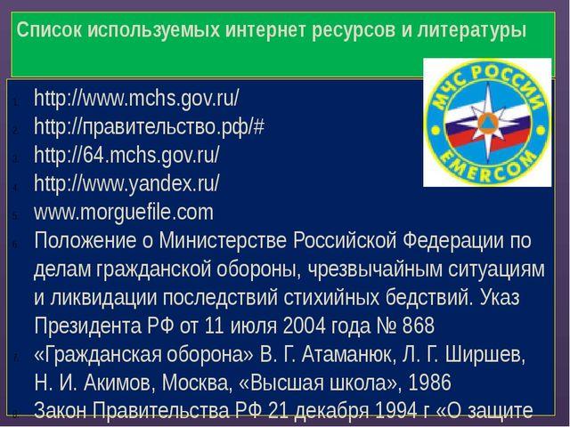 Список используемых интернет ресурсов и литературы http://www.mchs.gov.ru/...