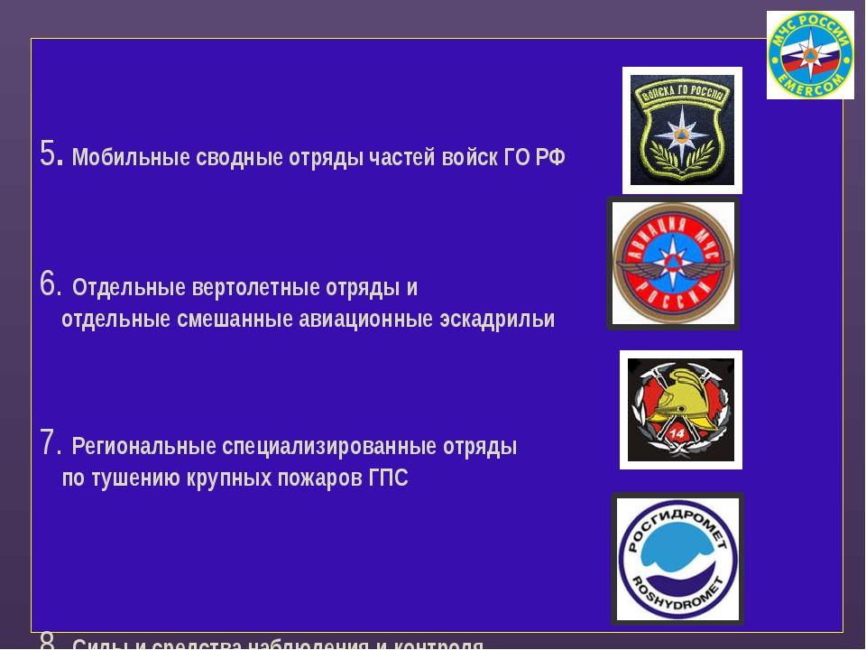 5. Мобильные сводные отряды частей войск ГО РФ 6. Отдельные вертолетные отря...