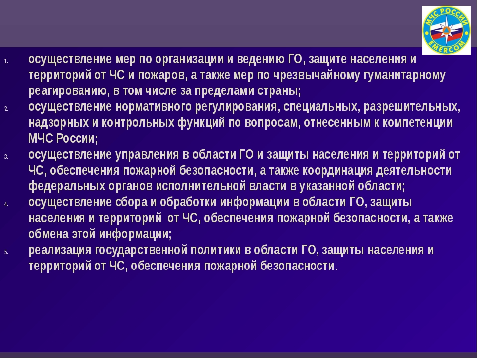 Основные Задачи МЧС России: осуществление мер по организации и ведению ГО, з...