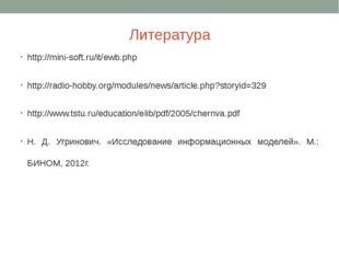 Литература http://mini-soft.ru/it/ewb.php http://radio-hobby.org/modules/news