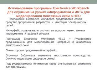 Использование программы Electronics Workbench для обучения на уроках «Информа