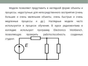 Модели позволяют представить в наглядной форме объекты и процессы, недоступн