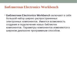 Библиотеки Electronics Workbench Библиотеки Electronics Workbenchвключают в