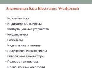 Элементная база Electronics Workbench Источники тока Индикаторные приборы Ком