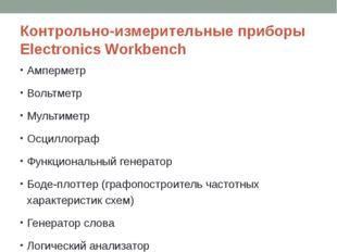 Контрольно-измерительные приборы Electronics Workbench Амперметр Вольтметр Му