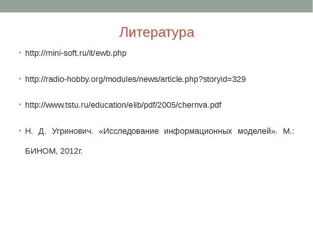 Литература http://mini-soft.ru/it/ewb.php http://radio-hobby.org/modules/news...