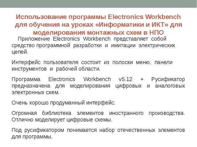 Использование программы Electronics Workbench для обучения на уроках «Информа...