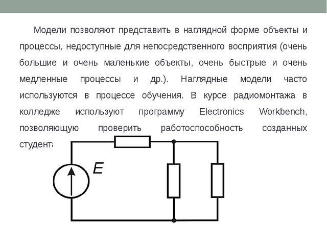 Модели позволяют представить в наглядной форме объекты и процессы, недоступн...