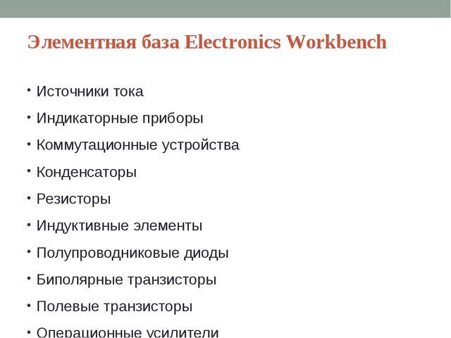 Элементная база Electronics Workbench Источники тока Индикаторные приборы Ком...