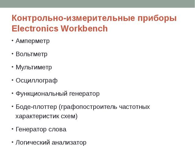 Контрольно-измерительные приборы Electronics Workbench Амперметр Вольтметр Му...