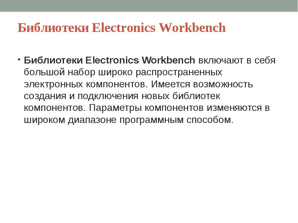 Библиотеки Electronics Workbench Библиотеки Electronics Workbenchвключают в...