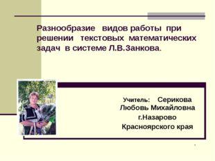 Учитель: Серикова Любовь Михайловна г.Назарово Красноярского края . Разнообр